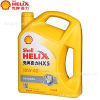 壳牌 黄壳HX5 AO黄喜力机油 半合成10W- 40 4L SN汽车润滑油 正品