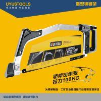 uyustools12寸可调式重型钢锯架 手工锯条架 锯弓 扁钢钢锯弓