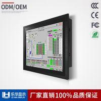 乐华供应15寸工业平板电脑 1037主板 人机界面 五线电阻触摸