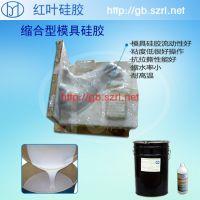 固化剂模具硅胶 RTV工艺品模具胶室温硫化模具硅胶