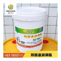 供应广东600度高温黄油,不结焦、使用寿命长的黄油-合轩