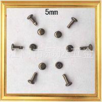 供应优质价廉5mm双面撞钉 5mm单面撞钉 铆钉 扣具