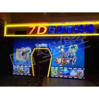 7D电影投资多少钱 0加盟费 包安装 7D互动影院设备