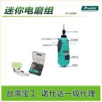 小电磨组 PT-5202F  迷你电磨组  轻便型小型电磨组 木雕打磨机