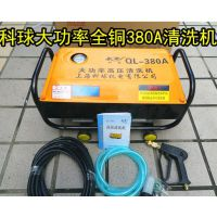 上海科球QL-380A高压清洗机 洗车店专用 全铜型