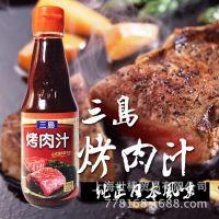 烧烤汁 三岛烤肉汁 日式料理烤肉汁 家庭装 220g 野外烧烤必备