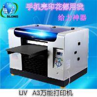 数码彩印高精度转印纸万能UV平板打印机【照片级打印品质】