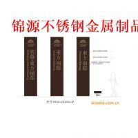 杭州专业金属纯手工物优价廉的广告牌不锈钢广告牌