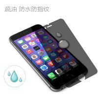 苹果iPhone6s防隐私防窥钢化膜 6 plus专业品质高清超薄防窥