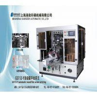 自动圆平丝印王 GS112-Y 上海港欣丝印机