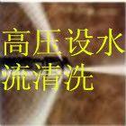 无锡江阴利港镇村镇小区排污管道高压清洗(帮您解忧)