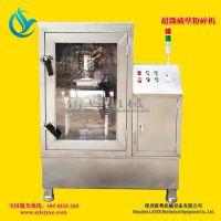 雷粤牌 珍珠专用超微粉碎机 微米级珍珠研磨机 50-1800目细胞破壁