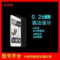 苹果手机钢化膜批发 6s保护膜
