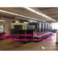上海港进口二手德国海德堡印刷机清关批文流程手续服务