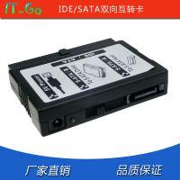 IDE SATA双向互转卡 串口并口硬盘互转 硬盘转接卡 ide转sata