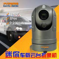 厂家直销 130万网络高清车载监控摄像机云台 车载监控云台监视器