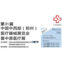 2017第31届中国中西部(郑州春)医疗器械展览会