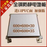 深圳沈飞厂家供应防静电地板有边全钢防静电地板