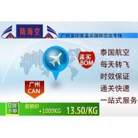 广州到孟买的普货空运价格 航班信息查询