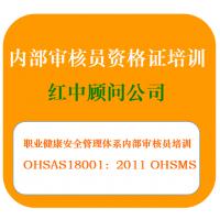 OHSAS18001:2011深圳内部审核员培训