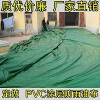 京路发加厚pvc篷布防晒防雨布防水布汽货车盖帆布油布三防布定做
