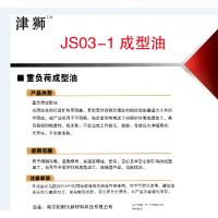 津狮冷墩成型油JS03-10