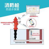 消防栓智能盖帽 带防盗水报警装置