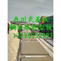 广东冉川钢骨架轻型楼层板-预制楼层板