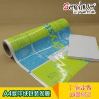 亚太亮丽A4复印纸 复印纸内包装纸厂家 办公用纸包装纸 彩色印刷opp双胶纸纸塑复合防水防潮包装