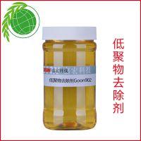 低聚物去除剂Goon902 分散匀染剂 防止染斑 染花