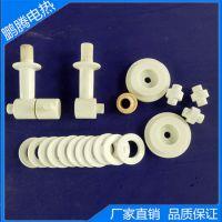 鹏腾电热电器厂直销电炉陶瓷螺钉 陶瓷挂钉 氧化铝陶瓷