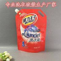 厂家专业生产定做透明吸嘴袋 尼龙复合吸嘴袋 2kg洗衣液包装袋