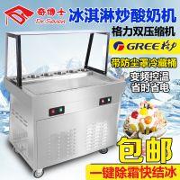 奇博士 炒冰机 商用长方锅双控双压带6冷藏桶炒泰式冰淇淋卷机 炒酸奶机 冰粥机 奶果机器