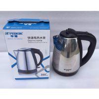 供应赠品礼品搭配半球电热水壶 全自动断电不锈钢水壶