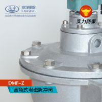 沧净DMF-Z电磁脉冲阀 直角式电磁阀 袋式除尘器脉冲阀 【包邮】
