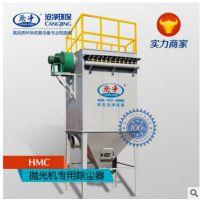 沧净牌 HMC 抛光机布袋除尘器 砂抛机脉冲布袋除尘器 除尘设备厂家