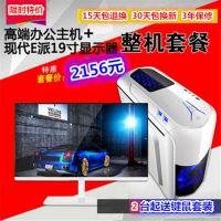 G1广州办公电脑主机台式组装四八核8GB500GB家用套装DIY广州电脑主机台式独显六核8G500G