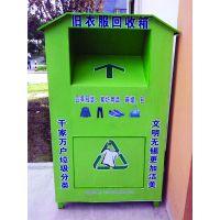 常州、旧衣回收箱、环保设施、和鑫设备专业生产