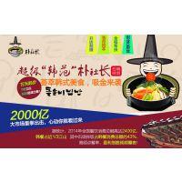 韩式料理找朴社长,先考察后加盟,正宗韩式料理连锁店