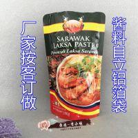厂家按客订做300G叻沙料自封袋 汤调味料铝箔股条袋 豆瓣辣椒酱果酱自立袋