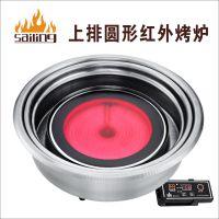 赛菱商用自助烧烤炉 嵌入式圆型烧烤炉 自助餐烧烤炉 圆形电烧炉