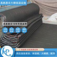 东莞温室大棚保温棉被工艺