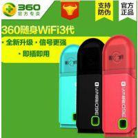 360随身wifi3代移动迷你无线USB路由器网卡免费WIFI