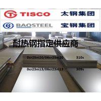 供应310s不锈钢板太钢0cr25ni20/06cr25ni20耐热钢板太钢指定代理商