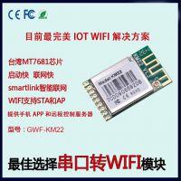 手机app远程控制家电WIFI解决方案
