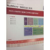 新唐M0518SC2AE-LQFP64-24路PWM-QQ1292291339