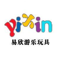 郑州易欣游乐设备玩具厂