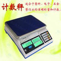 15kg/1g计数桌秤 15千克称数量电子秤 15公斤点个数电子桌称