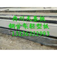 新疆阿克苏市可加工定制的钢骨架轻型屋面板厂家认准冉川13226352993
