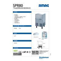 供应 Scotsman SPR80自带储冰箱式雪花制冰机,制冰机
